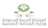 وزارة الخدمة المدنيه