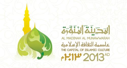 20120610203058!شعار_المدينة_المنورة_عاصمة_الثقافة_الإسلامية