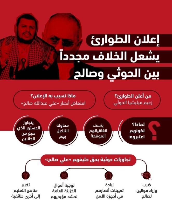 خلاف حوثي عفاشي يعصف بالانقلابين.. وهذه أبرز الأسباب