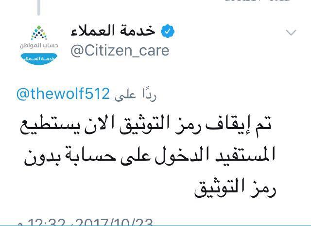 لهذا السبب حساب المواطن يلغي خطوة رمز التوثيق