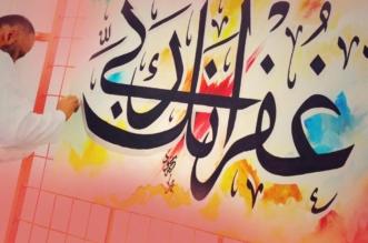 بالصور.. 25 معلم تربية فنية يبدعون في الرسم على اللوحات الجدارية بتعليم شرق الدمام