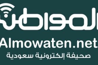 شعار صحيفة المواطن 799x478