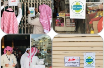جولات 4 رمضان .. إغلاق 4 مطاعم وإنذار 9 محلات في الباحة - المواطن