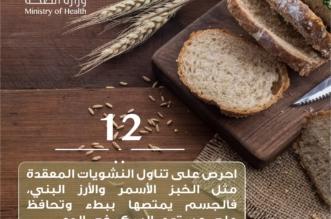 نصيحة رمضانية.. تناولوا الخبز الأسمر والأرز البني - المواطن