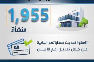 هدف يودع مبالغ برنامج دعم مُلاك المنشآت الصغيرة والمتوسطة لـ1955 منشأة - المواطن