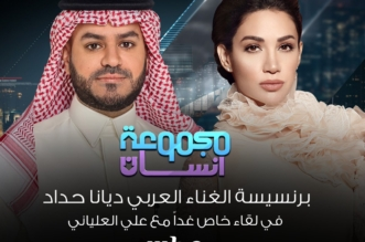 ديانا حداد تكشف قصة دخولها الإسلام وكيف ساعدها شهر رمضان؟ - المواطن