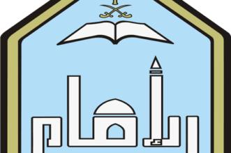 تعليق مدير جامعة الإمام على أستاذ جامعي يلزم الطلاب بحلف اليمين - المواطن