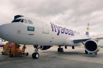 20 وظيفة شاغرة للسعوديات في طيران أديل - المواطن