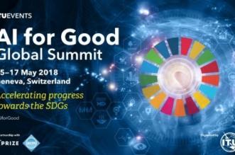 برعاية المملكة.. انطلاق القمة العالمية الثانية للذكاء الاصطناعي بجنيف - المواطن
