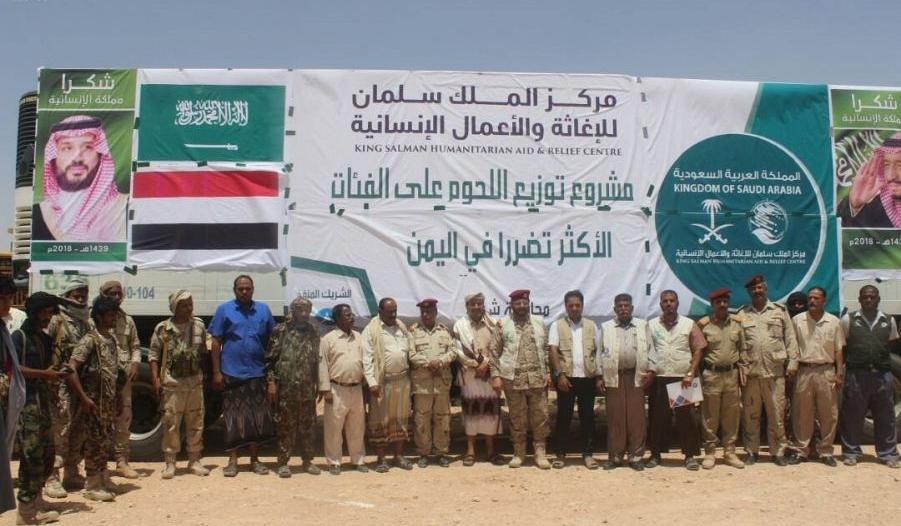 مركز الملك سلمان للإغاثة يوزع 9000 كرتون من اللحوم في شبوة