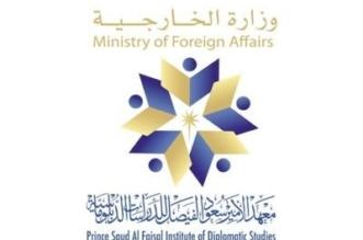 وظائف للجنسين بمعهد الأمير سعود الفيصل للدراسات الدبلوماسية - المواطن
