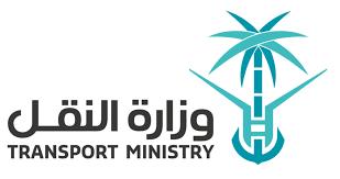 وزارة النقل تدعو المتقدمين على وظائفها للمطابقة النهائية - المواطن