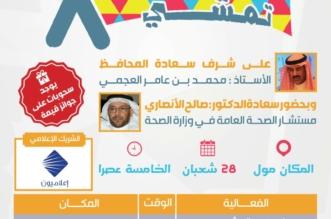 مبادرة توعوية لنشر ثقافة المشي في بني تميم - المواطن