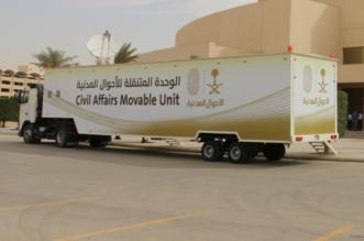 الأحوال المدنية المتنقلة تنهي تقديم خدماتها بقوات الطوارئ في جدة - المواطن