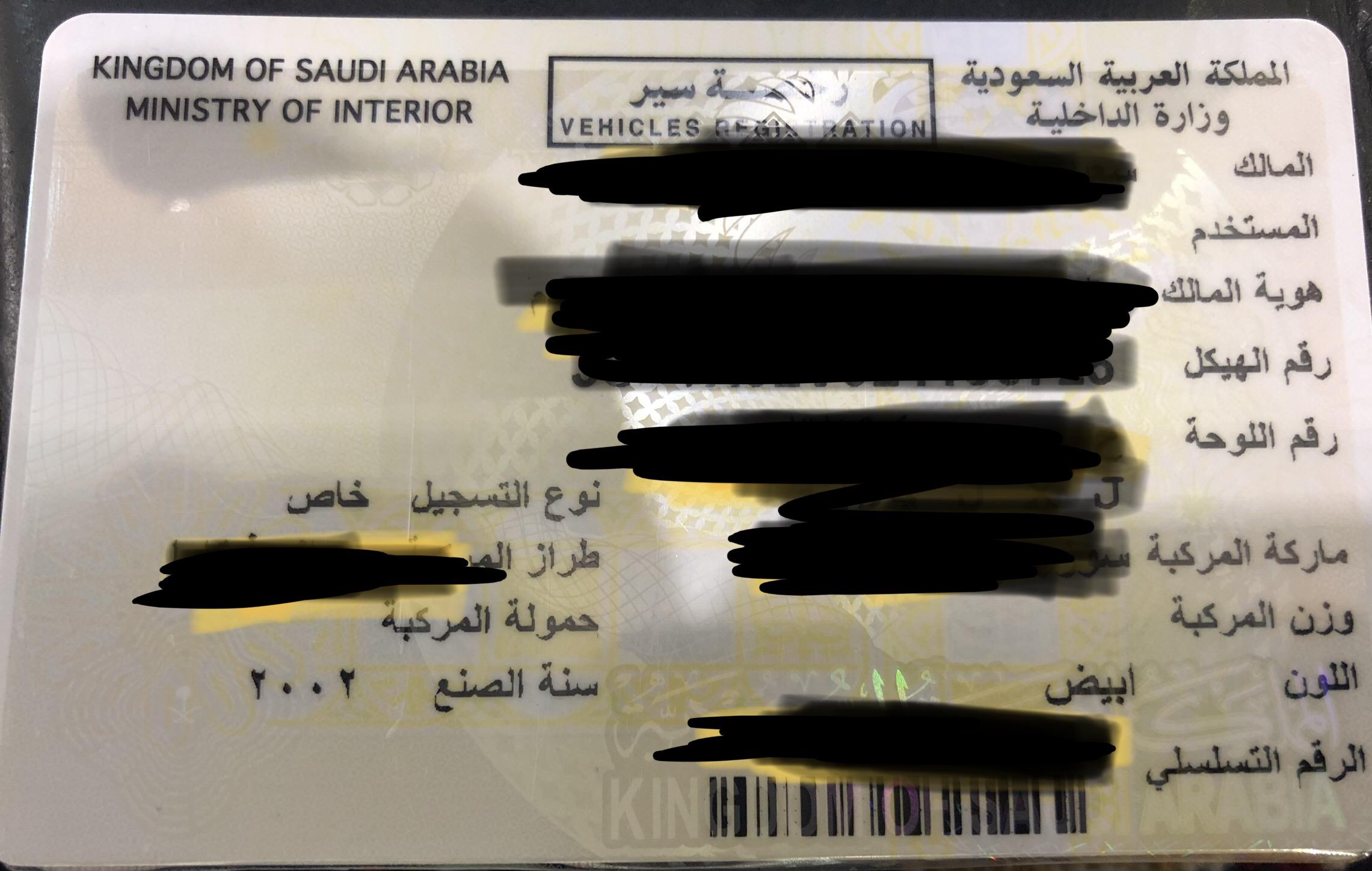 رخصة السيارة بدون تاريخ انتهاء والتجديد عبر أبشر صحيفة المواطن الإلكترونية