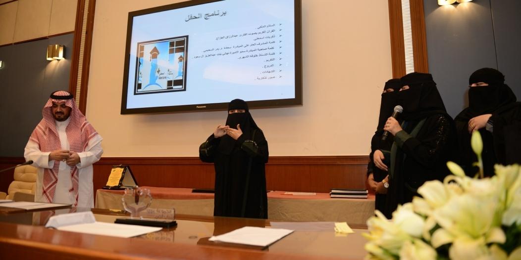 بالصور.. تهاني بنت عبدالعزيز تهنئ الداعمين لمبادرة اسمعني