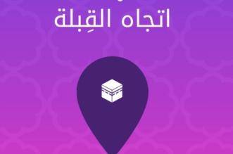 جوجل يتيح تحديد اتجاه القبلة عبر هذا الرابط - المواطن