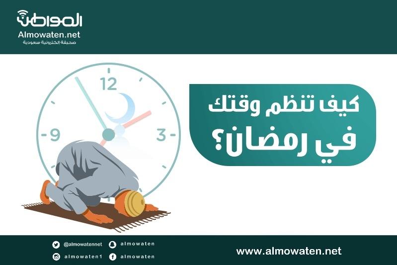 """إنفوجرافيك """"المواطن"""" .. كيف تنظم وقتك في رمضان؟"""