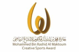 موعد إعلان الفائزين بـ جائزة محمد بن راشد آل مكتوم للإبداع الرياضي - المواطن