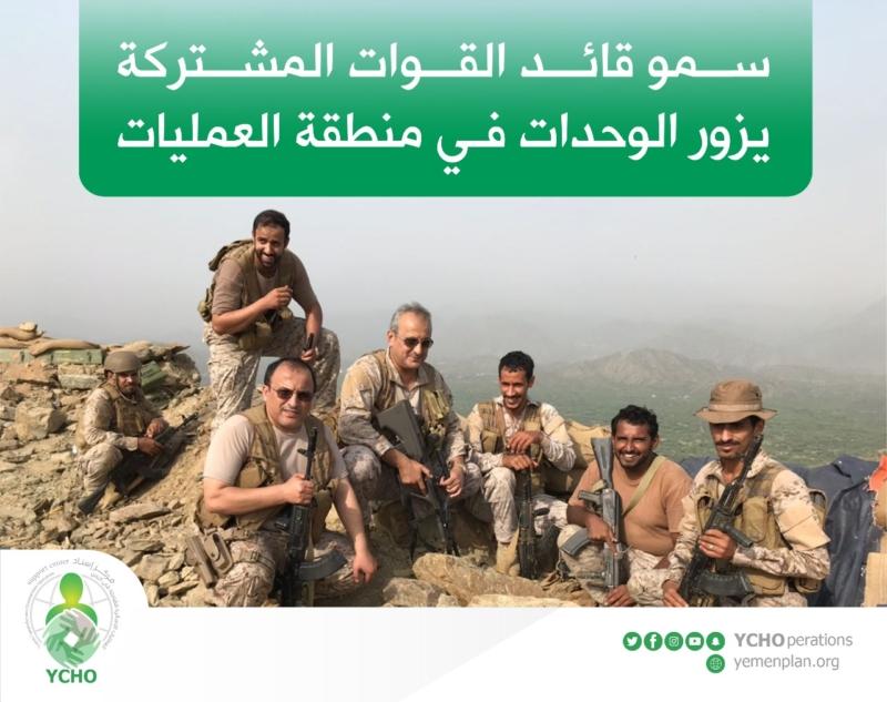 بالصور.. قائد القوات المشتركة يزور الوحدات في منطقة العمليات - المواطن