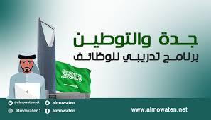 تدشين البرنامج التدريبي لتوطين الوظائف في جدة - المواطن
