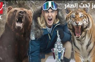 رامز تحت الصفر يستفز الأعلى لتنظيم الإعلام في مصر - المواطن