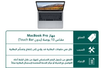 خلل في MacBook Pro مقاس 13 بوصة يدفع التجارة للتدخل - المواطن