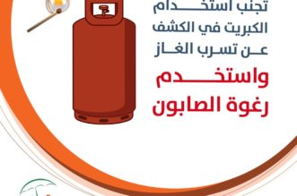 قدم البديل.. المدني: لا تستخدموا الكبريت للكشف عن تسرب الغاز - المواطن