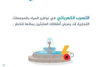 المدني: ابعدوا أطفالكم عن نوافير المياه في المجمعات - المواطن