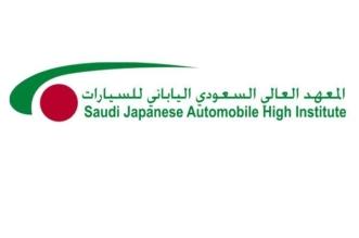 لأول مرة.. اختبارات القبول عن بعد بالمعهد العالي السعودي الياباني للسيارات - المواطن