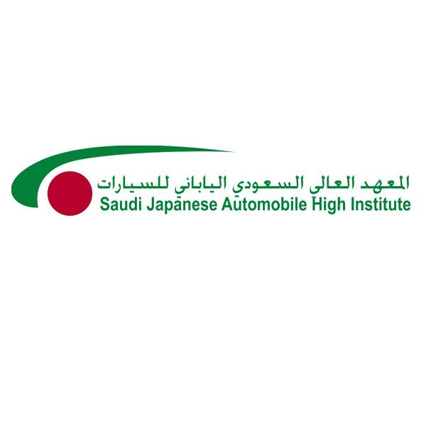 لأول مرة.. اختبارات القبول عن بعد بالمعهد العالي السعودي الياباني للسيارات
