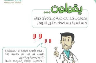 الصحة: احذروا من تأثير حبة المنوم - المواطن