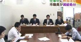 شاهد.. شركة يابانية تعتذر تلفزيونيًا لترك موظف مكتبه 3 دقائق! - المواطن