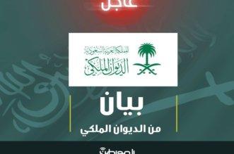 الديوان الملكي : غدًا المتمم لشهر رمضان والخميس أول أيام عيد الفطر - المواطن