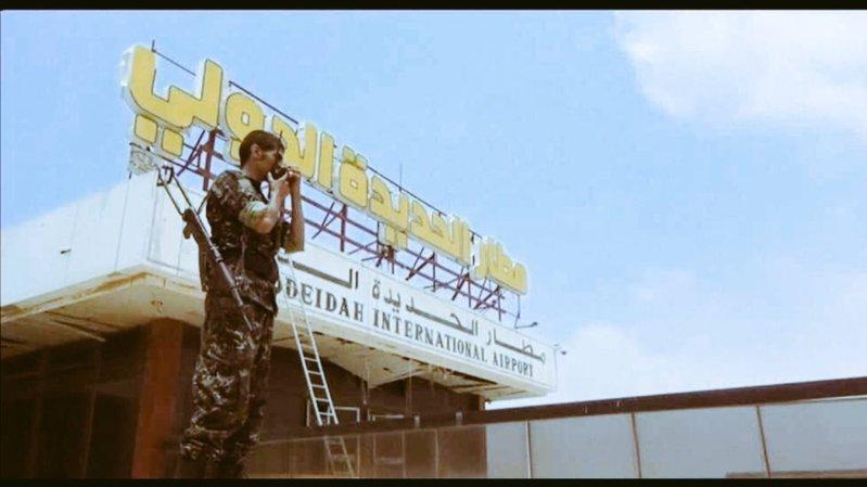 صورة لمطار الحديدة بعد تحريره بعملية عسكرية محترفة