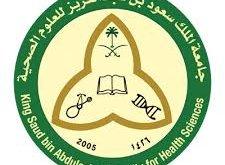 #وظائف فنية شاغرة في جامعة الملك سعود الصحية