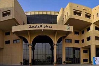 رابط وشروط التقديم على وظائف جامعة الملك سعود - المواطن