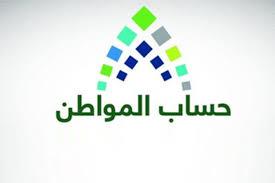حساب المواطن : اليوم آخر موعد للتسجيل ضمن دورة الدفعة الـ8