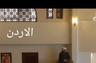 كلمات شكر مؤثرة من خطيب أردني للسعودية: صبرت على سفهائنا - المواطن
