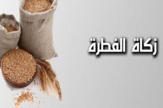 ساعات فقط لإخراج زكاة عيد الفطر .. فرض على كل مسلم - المواطن