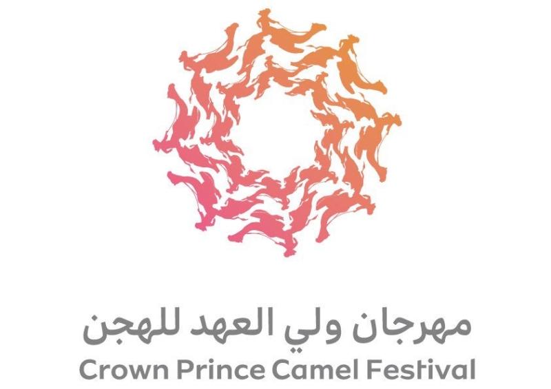 إطلاق شعار وبرنامج مهرجان ولي العهد للهجن بالطائف - المواطن
