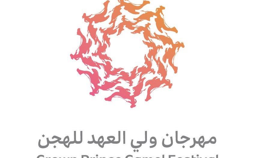 إطلاق شعار وبرنامج مهرجان ولي العهد للهجن بالطائف