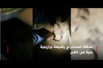 بالفيديو.. طفلة تعود إلى الحیاة بعد دفنها لمدة 8 ساعات - المواطن