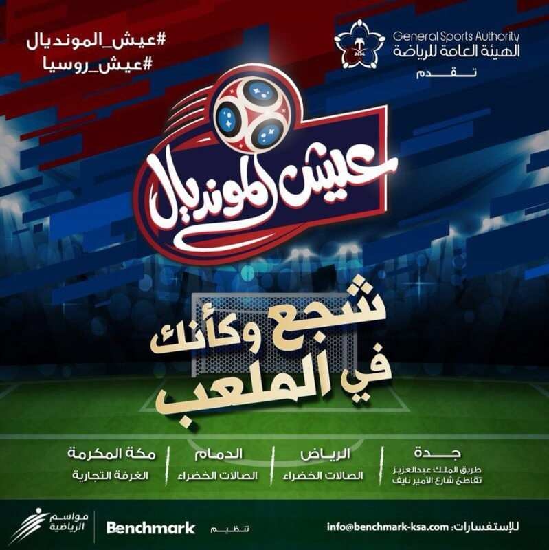 تعرف على مواقع فعاليات أجواء كأس العالم في 4 مدن سعودية