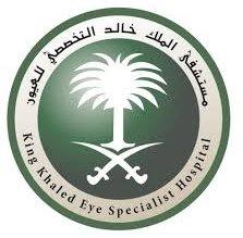 وظائف إدارية وصحية في مستشفى الملك خالد التخصصي للعيون - المواطن