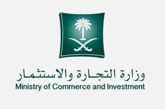 وزارة التجارة والاستثمار1