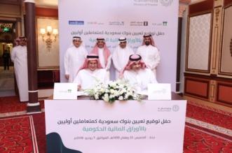 تعيين 5 بنوك سعودية كمتعاملين أوليين بالأوراق المالية الحكومية - المواطن