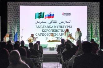 بالصور.. افتتاح المعرض الثقافي السعودي بموسكو - المواطن