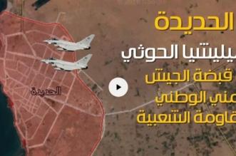 """موشن جرافيك """"المواطن"""".. الحديدة.. رئة ميليشيا الحوثي في قبضة الجيش اليمني - المواطن"""