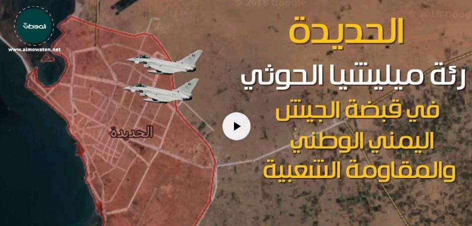 """موشن جرافيك """"المواطن"""".. الحديدة.. رئة ميليشيا الحوثي في قبضة الجيش اليمني"""
